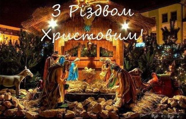 Вітаємо з Різдвом Христовим!!!