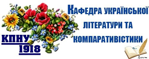 Кафедра української літератури та компаративістики